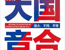 大国竞合「pdf-epub-mobi-txt-azw3」