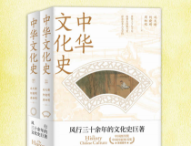 中华文化史(全二册)「pdf-epub-mobi-txt-azw3」