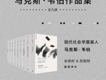 韦伯作品集(套装9册)「pdf-epub-mobi-txt-azw3」