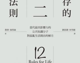 生存的12條法則「pdf-epub-mobi-txt-azw3」