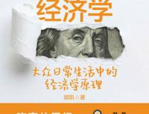 每个人的经济学「pdf-epub-mobi-txt-azw3」