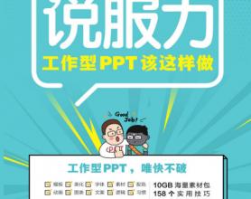 工作型PPT该这样做「pdf-epub-mobi-txt-azw3」