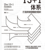 13+1体系「pdf-epub-mobi-txt-azw3」