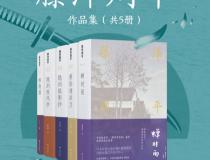 藤泽周平作品集「pdf-epub-mobi-txt-azw3」