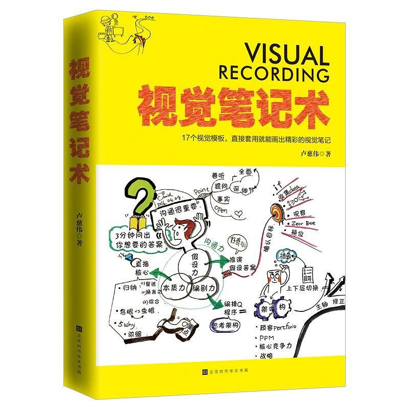好看的文学类书籍_《视觉笔记术》epub+azw3+mobi+pdf电子版下载_科普教育类书籍_微传书