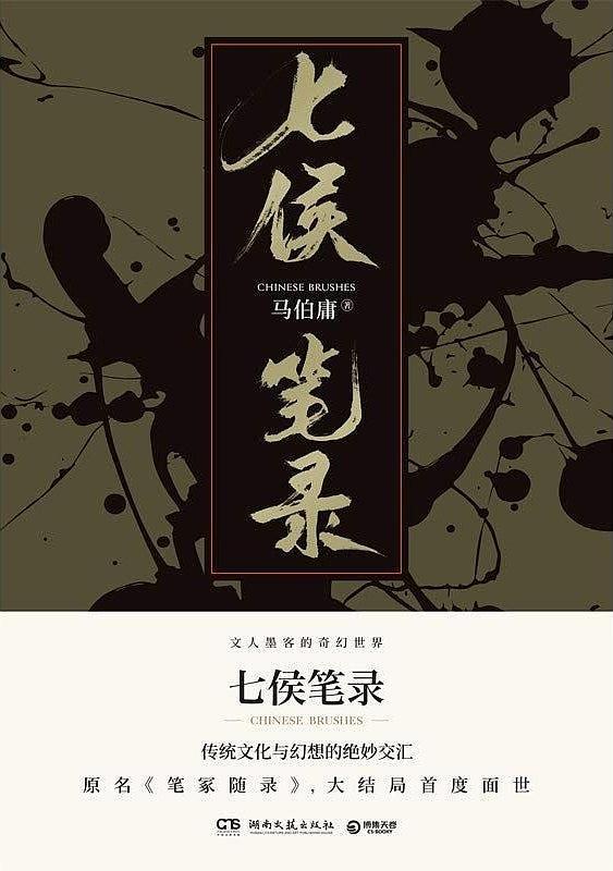 《七侯笔录》epub+azw3+mobi+pdf电子版下载