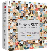 《社会心理学》(pdf+epub+mobi+txt+azw3)