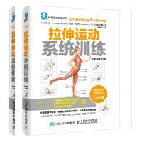 拉伸运动系统训练(pdf+epub+mobi+txt+azw3)