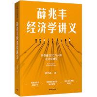 薛兆丰经济学讲义(pdf+epub+mobi+txt+azw3)
