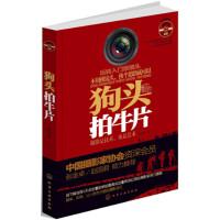 狗头拍牛片(pdf+epub+mobi+txt+azw3)