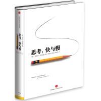 思考,快与慢(pdf+epub+mobi+txt+azw3)