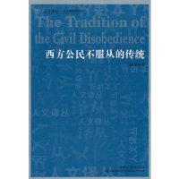 西方公民不服从的传统(pdf+epub+mobi+txt+azw3)