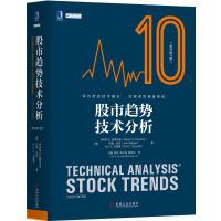 股市趋势技术分析(pdf+epub+mobi+txt+azw3)