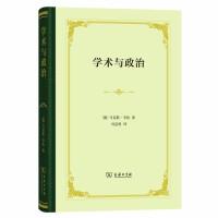 学术与政治(pdf+epub+mobi+txt+azw3)