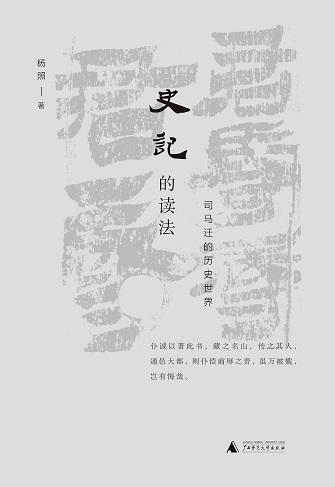 史记的读法(pdf+epub+mobi+txt+azw3)