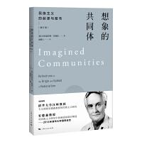 想象的共同体(pdf+epub+mobi+txt+azw3)