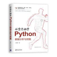 从零开始学Python数据分析与挖掘(pdf+epub+mobi+txt+azw3)