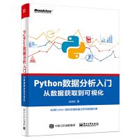 Python数据分析入门(pdf+epub+mobi+txt+azw3)