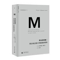 事实即颠覆(pdf+epub+mobi+txt+azw3)