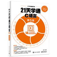 21天学通C语言「pdf+epub+mobi+txt+azw3」