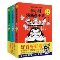 半小时漫画帝王史「pdf+epub+mobi+txt+azw3」