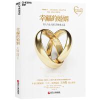 幸福的婚姻「pdf+epub+mobi+txt+azw3」