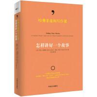 哈佛非虚构写作课「pdf+epub+mobi+txt+azw3」