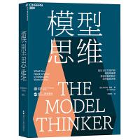模型思维「pdf+epub+mobi+txt+azw3」