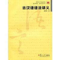古汉语语法讲义「pdf+epub+mobi+txt+azw3」