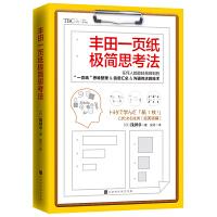 丰田一页纸极简思考法「pdf+epub+mobi+txt+azw3」