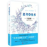 思考的技术「pdf+epub+mobi+txt+azw3」