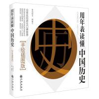 用年表读懂中国史「pdf+epub+mobi+txt+azw3」