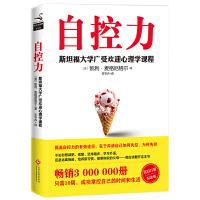 推荐书《自控力》「pdf+epub+mobi+txt+azw3」