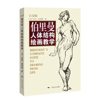 推荐书《伯里曼人体绘画》「pdf+epub+mobi+txt+azw3」