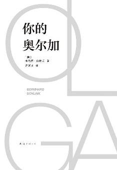 值得看的书《 你的奥尔加》「pdf+epub+mobi+txt+azw3」