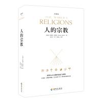 值得看的书《人的宗教》「pdf+epub+mobi+txt+azw3」