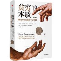 推荐书《贫穷的本质》「pdf+epub+mobi+txt+azw3」
