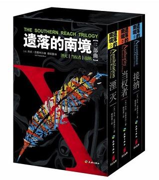 推荐书《遗落的南境》「pdf+epub+mobi+txt+azw3」