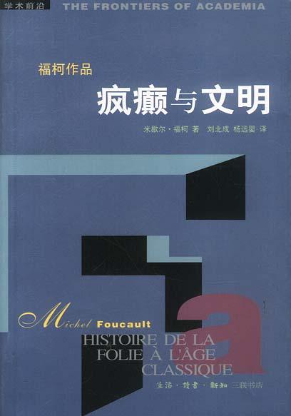 值得看的书《 疯癫与文明》「pdf+epub+mobi+txt+azw3」下载