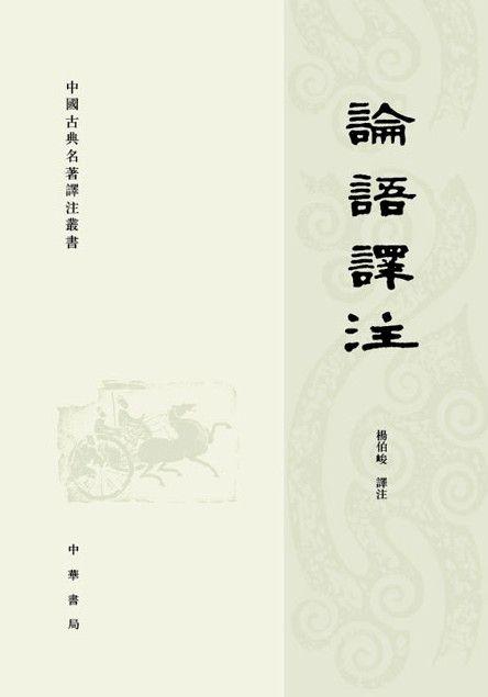 值得看的书《论语译注》「pdf+epub+mobi+txt+azw3」