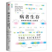 值得看的书《病者生存》「pdf+epub+mobi+txt+azw3」