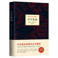 推荐书《百年孤独》「pdf+epub+mobi+txt+azw3」