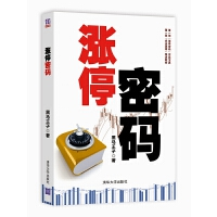 值得看的书《涨停密码》「pdf+epub+mobi+txt+azw3」