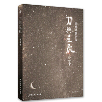 值得看的书《 刀与星辰》「pdf+epub+mobi+txt+azw3」