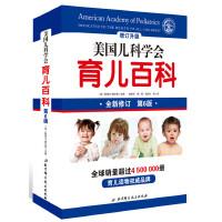 值得看的书《 美国儿科学会育儿百科》pdf+epub+mobi+txt+azw3
