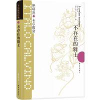 推荐书《 不存在的骑士》pdf-epub-mobi-txt-azw3