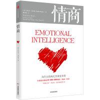 值得看心理书《情商》pdf+epub+mobi+txt+azw3电子书