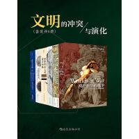 文明的冲突与演化pdf+epub+mobi+txt+azw3