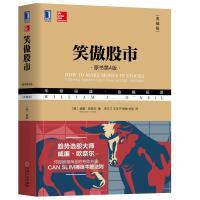 笑傲股市pdf+epub+mobi+txt+azw3