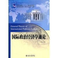 国际政治经济学通论pdf+epub+mobi+txt+azw3